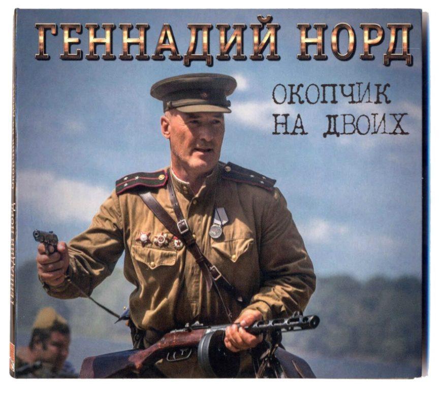 Геннадий Норд — окопчик на двоих 2016 г
