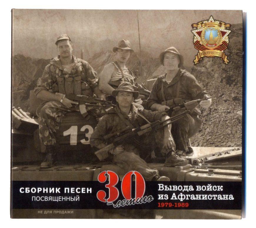 Сборник песен, посвященный 30-летию Вывода войск из Афганистана. 2019 г. Второй выпуск