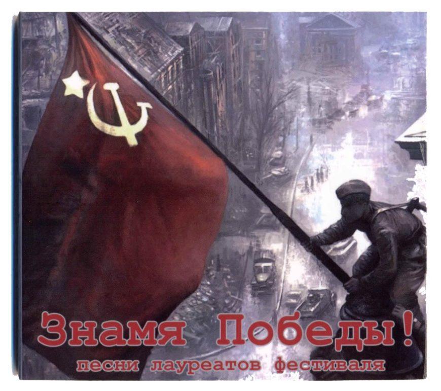 Песни лауреатов фестиваля Знамя Победы! 2018 г